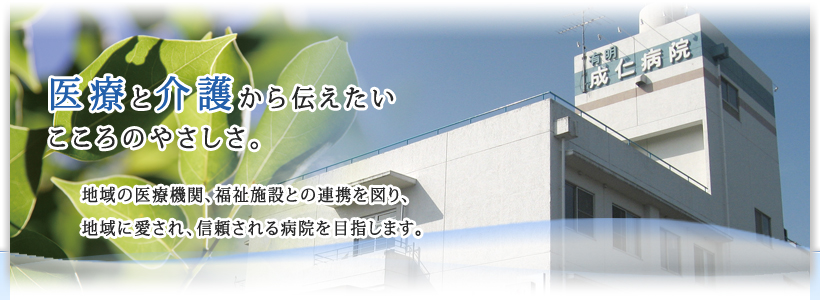 有明成仁病院のホームページへようこそ。